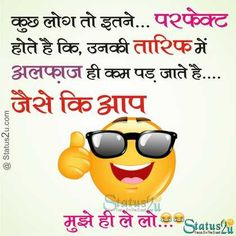 Kuch Log to Itne Perfect – Funny Status in Hindi