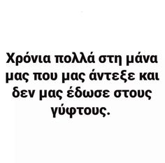 Funny Greek Quotes, Funny Quotes, Kids And Parenting, Picture Video, Lol, Relationship, Humor, Math Equations, Words