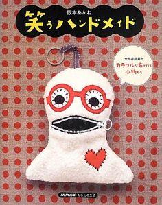 NHK出版 あしたの生活 笑うハンドメイド―カラフルな布で作る小物たち (NHK出版あしたの生活)   阪本 あかね…