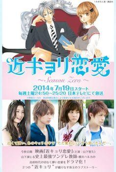 """Kin Kyori Renai Season 0 Episodes en lien avec le film """"Close Range Love"""" Inscription obligatoire sur le forum pour voir ou telecharger les episodes"""