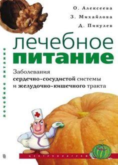 О. Алексеева, З. Михайлова - Лечебное питание. Заболевания сердечно-сосудистой системы и желудочно-кишечного тракта