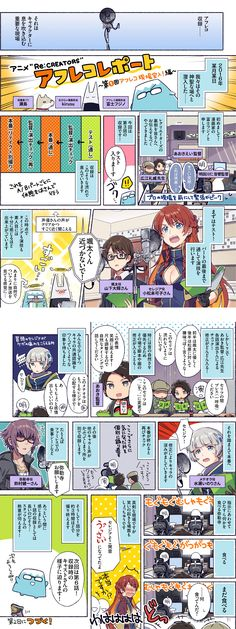 Re:Creators Comic 1 (from the official website)