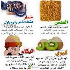 Pin by asma cbn on cuisine Health Facts, Health Diet, Health And Nutrition, Health Fitness, Health Care, Healthy Snack Options, Healthy Diet Recipes, Healthy Foods To Eat, Health Advice