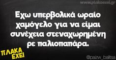 Love Quotes, Funny Quotes, Greek Quotes, Mood, Jars, Life, Humor, Qoutes Of Love, Funny Phrases
