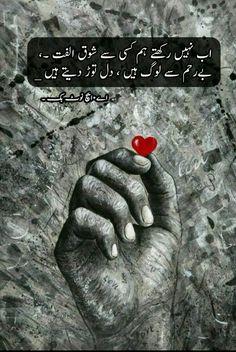 Hassanツ😍😘 Poetry Pic, Sufi Poetry, Best Urdu Poetry Images, Urdu Poetry Romantic, Love Poetry Urdu, Poetry Books, Poetry Quotes, Poetry Feelings, In My Feelings
