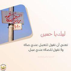 لبيك يا حسين - 8  الحسين عليه السلام استشهد من اجل الصلاة