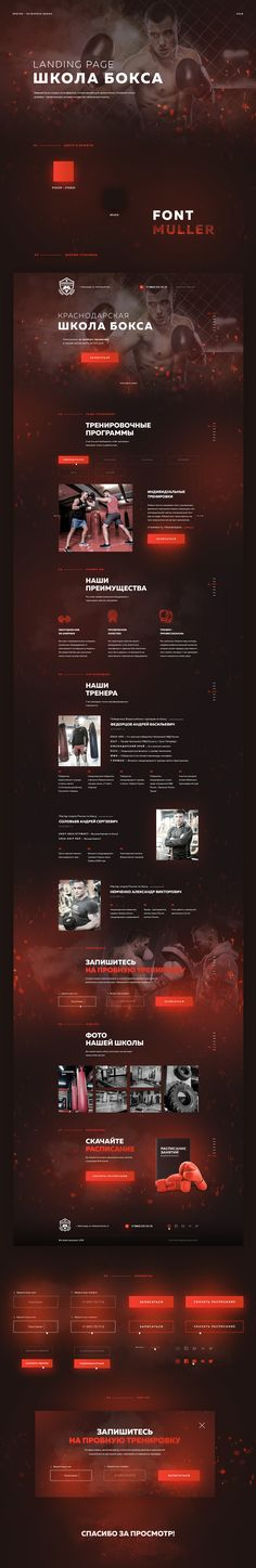 Landing Page. Школа Бокса on Behance Ui Web, Responsive Web Design, Ui Ux Design, Graphic Design, Maquette Site Web, Adobe Muse, Creative Web Design, Web Design Inspiration, Design Ideas