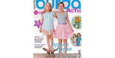 دانلود مجله بوردا (لباس کودک) Burda Special DM 2017