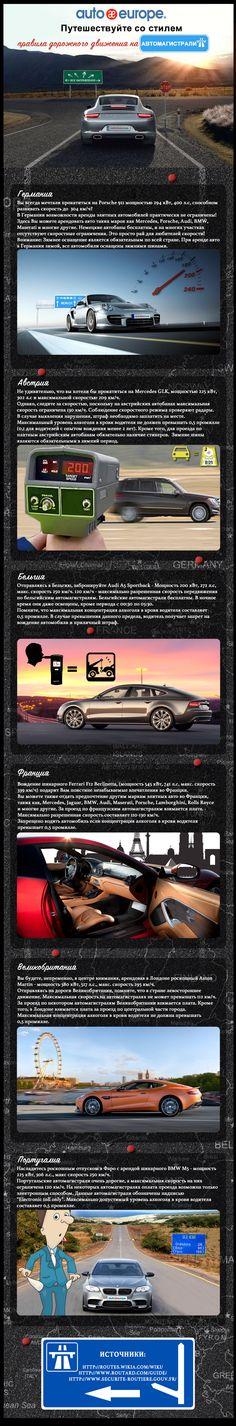 Инфографика: Путешествуйте стильно - Наши интересные и красочные инфографики можно посмотреть здесь : http://www.autoeurope.ru/go/infographics/