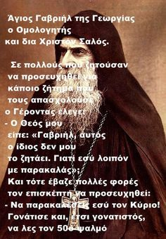 Saint Gabriel, Orthodox Christianity, Greek Quotes, Spiritual Life, Christian Faith, Believe, Prayers, Religion, Spirituality