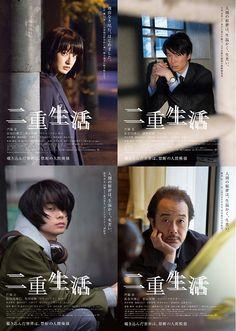 門脇麦、長谷川博己らをアラーキーの弟子が撮影、『二重生活』新画像