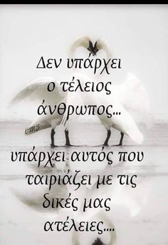 Best Quotes, Love Quotes, Greek Quotes, Great Words, True Words, Relationship Quotes, Quotations, Texts, Meant To Be