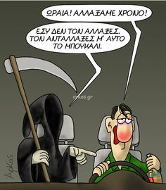Funny Cartoons, Funny Memes, Jokes, Funny Photos, Haha, Therapy, Nursing, Greek, Wallpaper