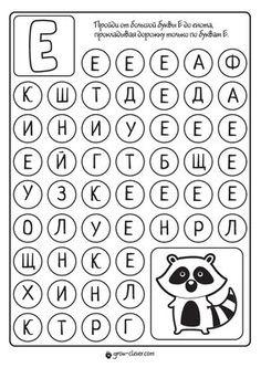 Девочки!!! Нашла супер классную методику обучения алфавиту!!!