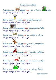 τραγούδια δ' τάξης, greek children's song for D' grade, primary school Kindergarten Songs, Preschool Songs, Preschool Education, Greek Language, Music Crafts, Elementary Music, Music For Kids, Teaching Music, Music Lessons