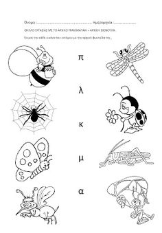 1st Day, Worksheets, Crafts For Kids, School, Blog, Insects, Greek, Exercise, Facebook