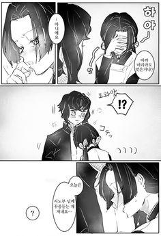 Slayer Anime, Doujinshi, Geek Stuff, Manga, Comics, Drawings, Cute, Ships, Anatomy