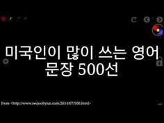 영어 회화, 미국인이 매일 쓰는 핵심패턴 522문장, 전체 38분|영어 표현 공부 - YouTube English Talk, English Study, English Words, Learn English, Korean Language, English Language, Listen And Speak, Travel English, Education Issues
