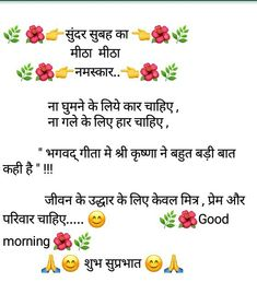 Happy Good Morning Quotes, Morning Songs, Morning Greetings Quotes, Good Morning Messages, Good Morning Images, Happy Marriage Anniversary, Flower Phone Wallpaper, Heart Touching Shayari, Good Morning Flowers