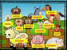 Στάση νηπιαγωγείο: Τα ζώα του αγροκτήματος