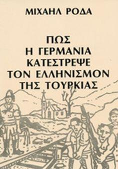 """«Η Εξωτερική Ελλάς»: [...] Εις την εμπορικήν πρόοδόν του ο Ελληνισμός δεν συναντά μέχρι του 1900 κανένα εμπόδιο. Ο Τούρκος εξακολουθεί τον ύπνον του. Αρκεί εις τον χωρικόν η εργασία των αγρών. Ο υπάλληλος έχει εξασφαλίσει τα της ζωής του με το """"μπαξίσι"""" και ο """"μπέης"""" έχει το τακτικόν εισόδημα των τσιφλικίων. Από αιώνων ο Έλλην της Τουρκίας συναλλάσσεται αρμονικώτατα με τον Άγγλον και τον Γάλλον, π Rare Photos, Old Photos, Writers And Poets, Greece, Survival, Facts, Like Me, Education, History"""