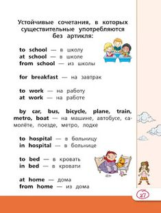 Russian Lessons, English Lessons, English Time, English Study, English Phrases, Learn English Words, English Grammar Worksheets, English Vocabulary, Russian Language Learning