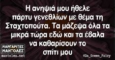 Funny Greek Quotes, Funny Picture Quotes, Funny Quotes, Speak Quotes, Stupid Funny Memes, Funny Shit, Funny Stuff, Free Therapy, Cheer Up