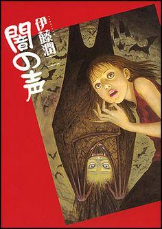 闇の声:朝日ソノラマ/朝日新聞出版 ISBN-10: 4022130237 ISBN-13: 978-4022130235 ネムキでの掲載作品をまとめたシリーズ