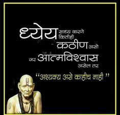 श्री स्वामी समर्थ Inspirational Quotes In Marathi, Hindu Quotes, Morning Inspirational Quotes, Morning Quotes, Mahavatar Babaji, Saints Of India, Marathi Poems, Swami Samarth, Hd Background Download