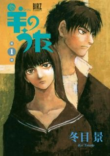 The members of the Takashiro family share a terrible curse: only human blood can quench their thirst. Sent away after the death of his mother, Kuzuna Takashiro remained blissfully unaware of his 'condition.' When Kazuna's teenage hormones begin to rage, his uncontrollable bloodlust suddenly rears its head... (Source: Tokyopop)