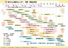 akachan-seicho-calendar08.png 1,447×1,023ピクセル