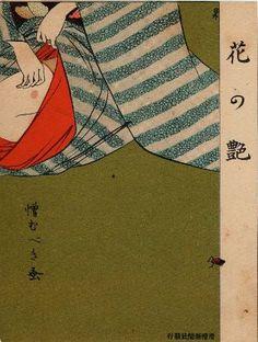 The Charm of a Flower (Hana no en) from Ehagaki sekai