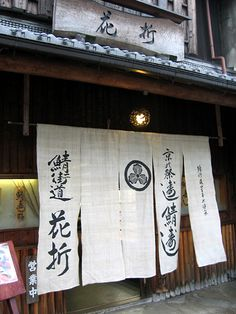 Japanese Restaurant Design, Japanese Design, Traditional Curtains, Noren Curtains, Japanese Typography, Japanese Architecture, Curtain Designs, Kyoto Japan, Nihon