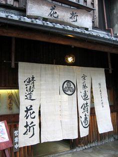 鯖寿司で有名な「花折(はなおれ)」の 下鴨神社のほど近くにある京都本店 hanaore01.jpg