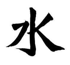 kanji for water - Google Search