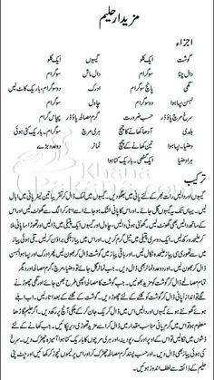 Cooking Recipes In Urdu, Halal Recipes, Pizza Recipes, Grilling Recipes, Indian Food Recipes, Beef Recipes, Cooker Recipes, Recipies, Chicken Recipe In Urdu