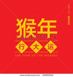chinese new year 2017 greeting card design hieroglyphs translation chinese new chinese pinterest