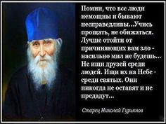 Новости Russian Quotes, Mental Development, Orthodox Christianity, Idioms, Bible Quotes, Psalms, Best Quotes, Psychology, Wisdom