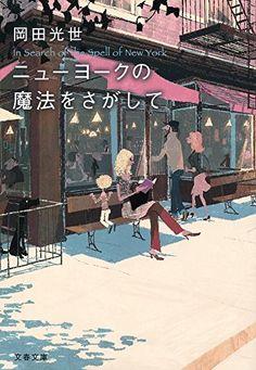 Amazon.co.jp: ニューヨークの魔法をさがして (文春文庫): 岡田 光世: 本