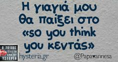 Greek Memes, Funny Greek Quotes, Sarcastic Quotes, Funny Photos, Funny Images, Funny Tips, Laughing Quotes, Funny Statuses, Funny Phrases