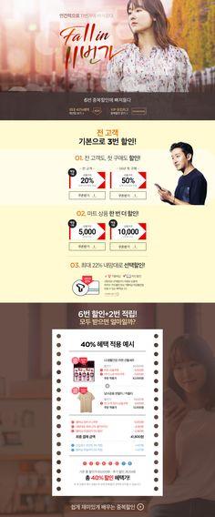 #2016년8월2주차 #11번가 #Fall in 11번가  www.11st.co.kr Korea Design, Brand Promotion, Event Page, Layout Template, Web Banner, Event Design, Bench, Graphic Design, Mood