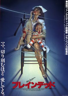 Sorayama poster for Dead Alive (Braindead) is great, although not for kids.  Kids, don't look.