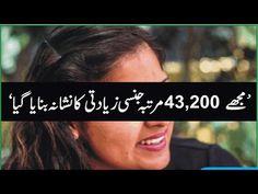 Mujhe 43,200 Martaba Jinsi Zayad ti Ka Nishana Banaya Gaya- میرے ساتھ 43...