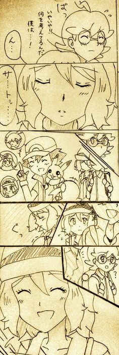 I'm not a Geekchicshipper but this comic is cute and sweet ^_^