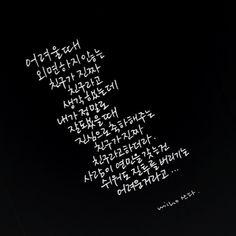 The Words, Cool Words, Korean Handwriting, Learn Hangul, Korean Quotes, Korean Words, Famous Quotes, Cards Against Humanity, Names