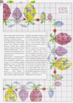Cross Stitch Freebies, Cross Stitch Books, Cross Stitch Samplers, Cross Stitching, Vintage Embroidery, Embroidery Art, Cross Stitch Embroidery, Cross Stitch Patterns, Easter Tablecloth