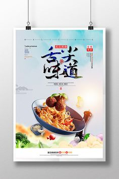 Atmospheric creative tip taste Chinese food poster Teamwork Poster, Chinese Posters, Wedding Planning Book, Food Template, Food Poster Design, Tent Cards, Web Banner, Graphic Design Art, Food Menu