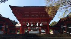 近江神宮の境内:Precincts of the Omi-Jingu (Otsu City, Shiga)
