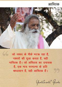 Yatharth Geeta - आस्तिक : जो नश्वर के पीछे भटक रहा है, नश्वरों की पूजा करता है, वही नास्तिक है जो अस्तित्व का उपासक है, एक मात्र परमात्मा के प्रति श्रध्दावान है वही आस्तिक हैं।  Bhagavad Gita