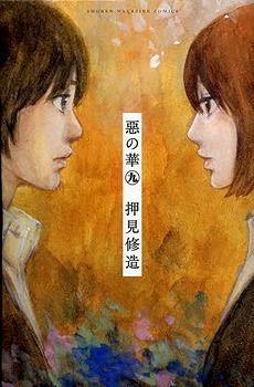 Aku no Hana Manga Manga Art, Anime Manga, Anime Art, Comic Manga, Manga Comics, Collages, The Flowers Of Evil, Natsume Yuujinchou, Cosplay